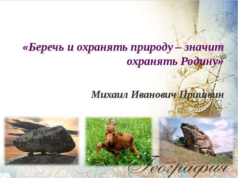 Охрана природы россии презентация