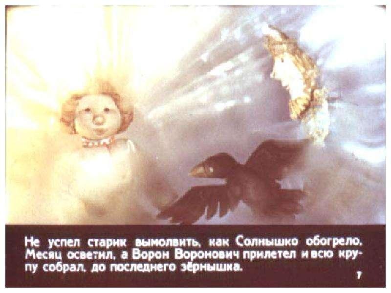 Картинки небо солнце месяц и ворон воронович