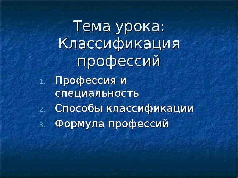 Презентация На тему Классификация профессий Профессия и специальность Способы классификации Формула профессий