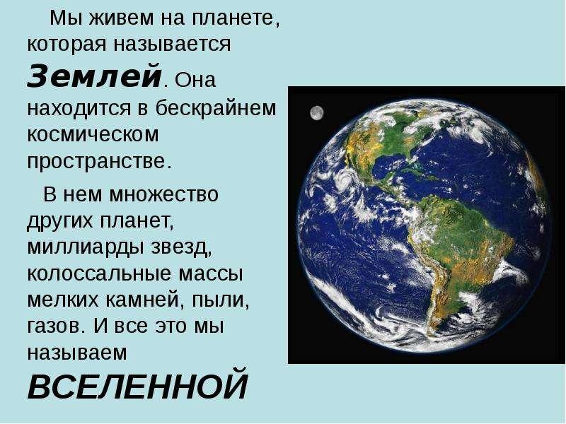 Кто назвал землю землёй и почему