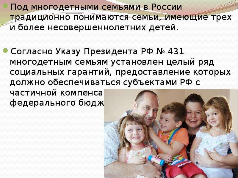 Московский район: оказание мер социальной поддержки многодетным семьям