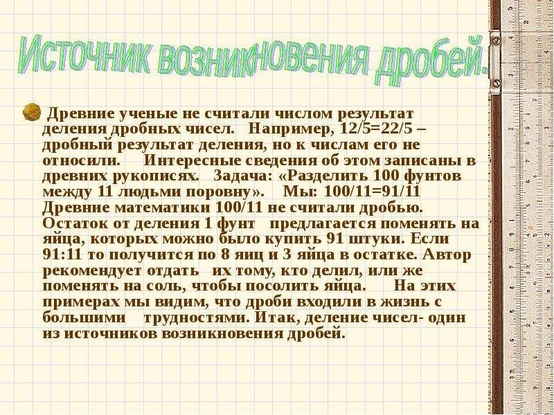 Древние ученые не считали числом результат деления дробных чисел. Например, 12/5=22/5 – дробный резу