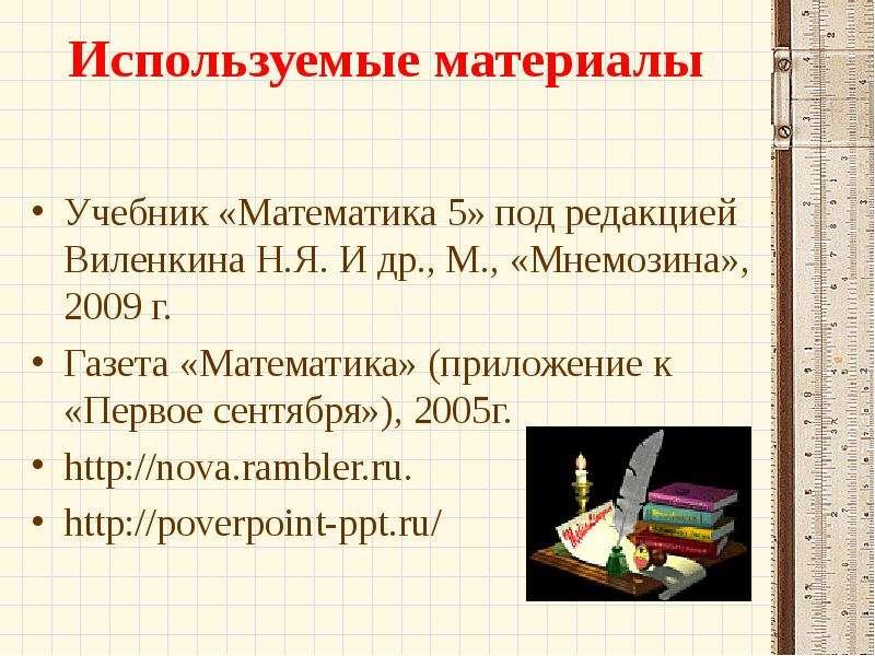 Используемые материалы Учебник «Математика 5» под редакцией Виленкина Н. Я. И др. , М. , «Мнемозина»