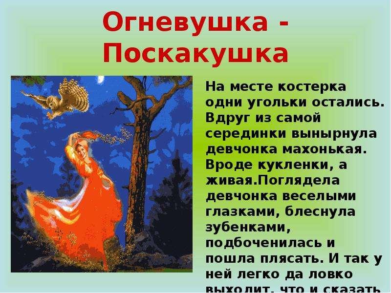 инструкция огневушка поскакушка бажов картинки из книги птичка пообещала ему