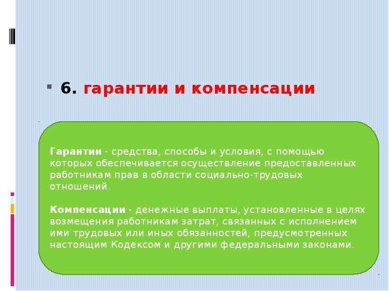 6. гарантии и компенсации