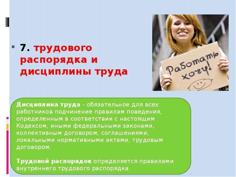 7. трудового распорядка и дисциплины труда