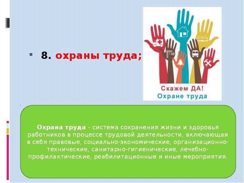 8. охраны труда;