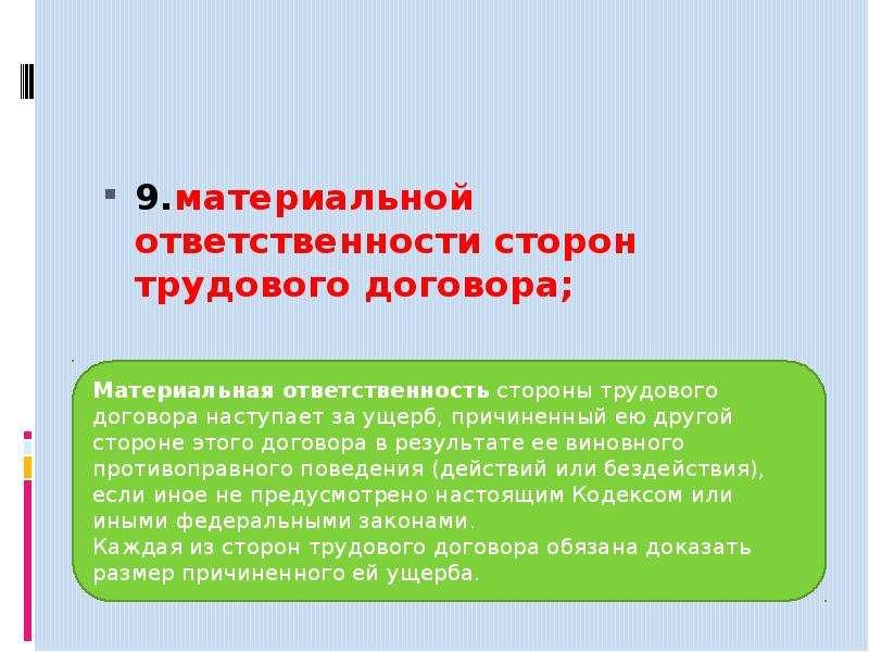 9. материальной ответственности сторон трудового договора;
