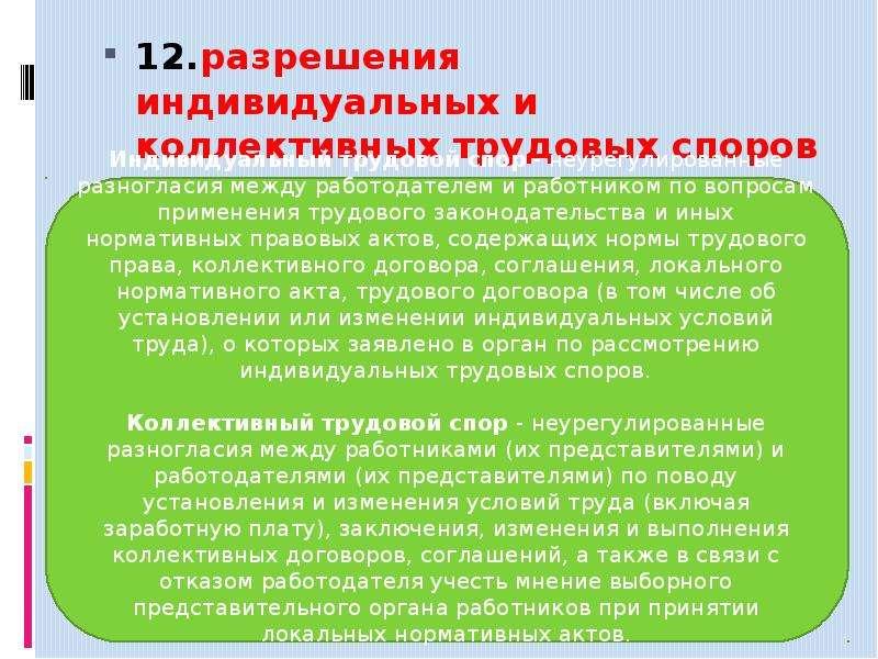 12. разрешения индивидуальных и коллективных трудовых споров