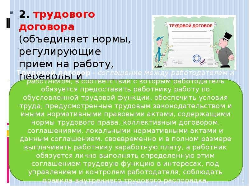 2. трудового договора (объединяет нормы, регулирующие прием на работу, переводы и увольнения);