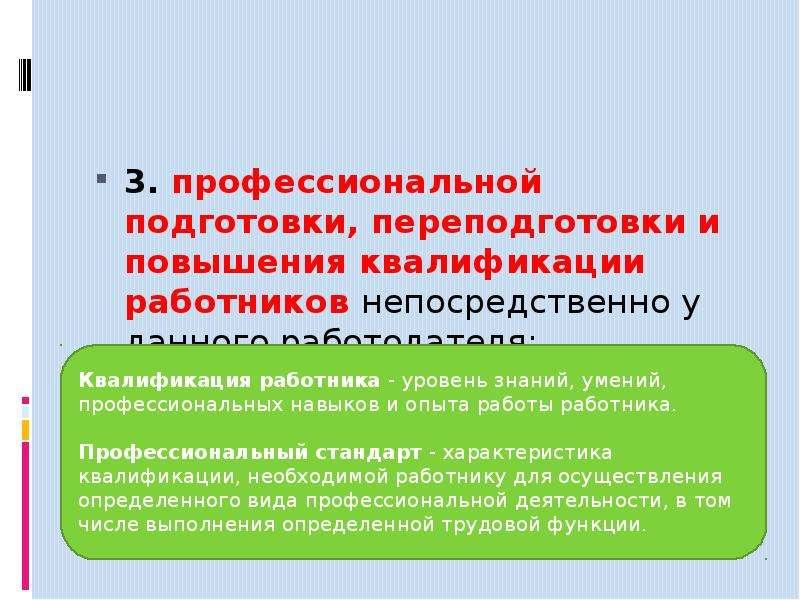 3. профессиональной подготовки, переподготовки и повышения квалификации работников непосредственно у