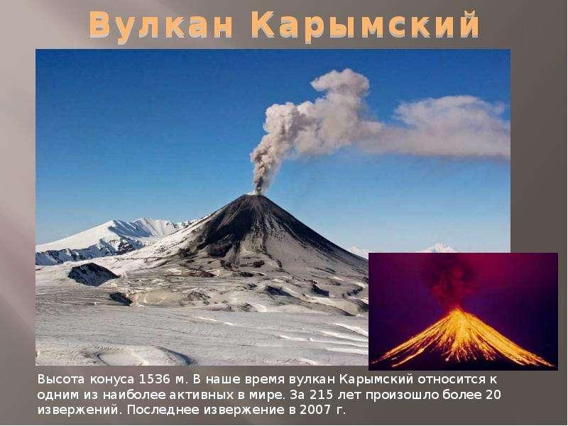 vulkan-rus