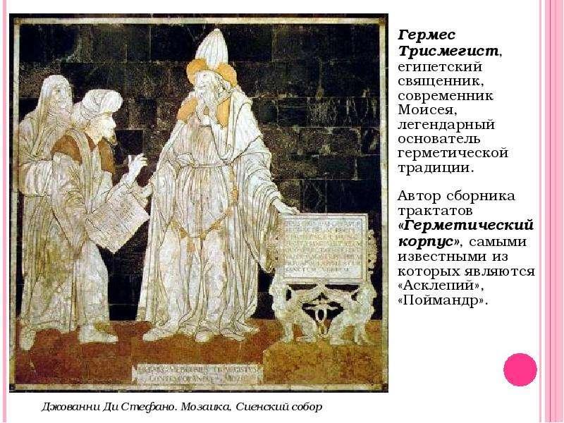 Гермес Трисмегист, египетский священник, современник Моисея, легендарный основатель герметической тр