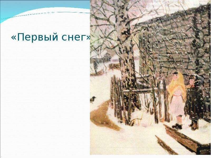 сам картинка платонова первый снег сбалансировать рекламную