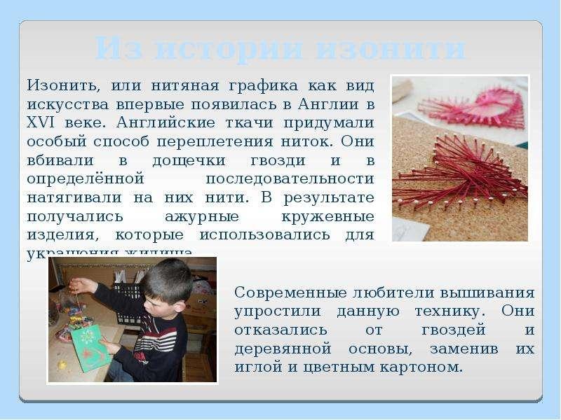 Проект по теме подарков