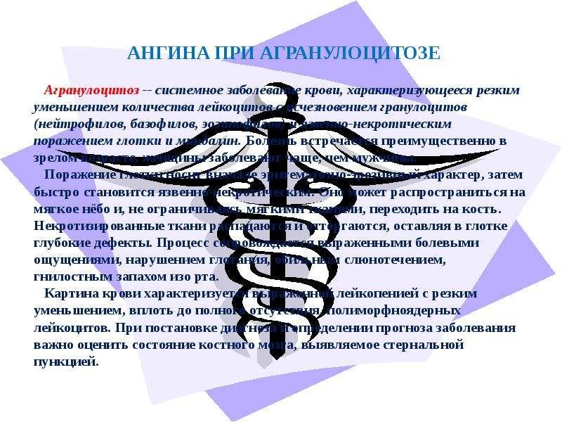 АНГИНА ПРИ АГРАНУЛОЦИТОЗЕ Агранулоцитоз -- системное заболевание крови, характеризующееся резким уме