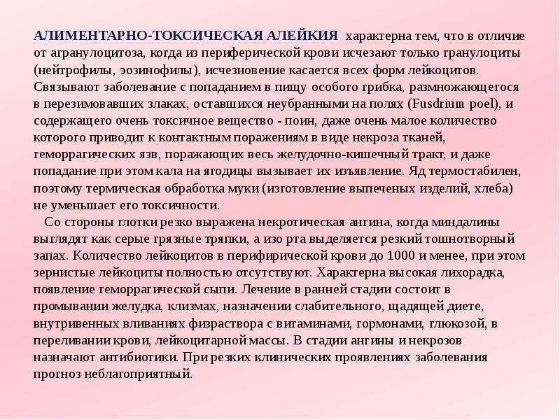 АЛИМЕНТАРНО-ТОКСИЧЕСКАЯ АЛЕЙКИЯ характерна тем, что в отличие от агранулоцитоза, когда из перифериче
