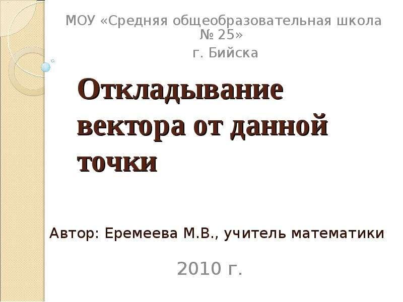 Презентация Откладывание вектора от данной точки Автор: Еремеева М. В. , учитель математики