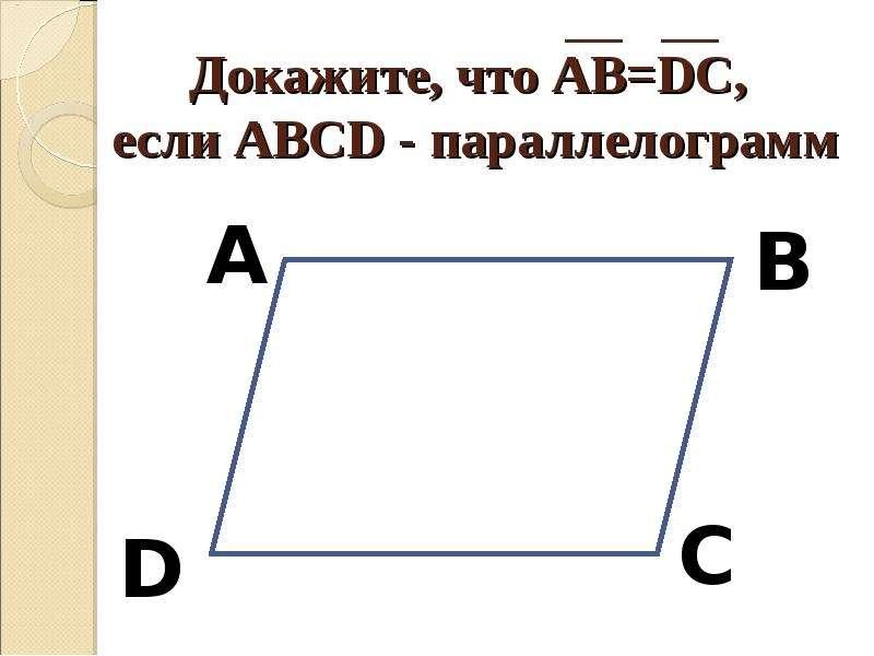 Докажите, что АВ=DC, если АВСD - параллелограмм