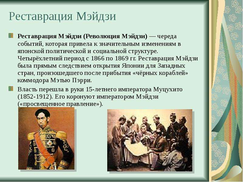 the meiji restoration and late qing