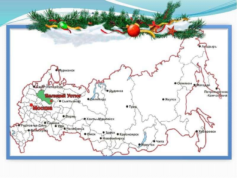 Где находиться великий устюг на карте россии
