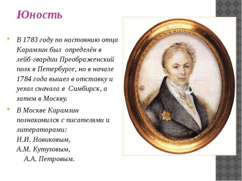 Николай Михайлович Карамзин (1766 - 1826) - скачать презентацию