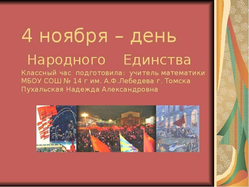 Презентация для классного часа 4 ноября- день народного единства
