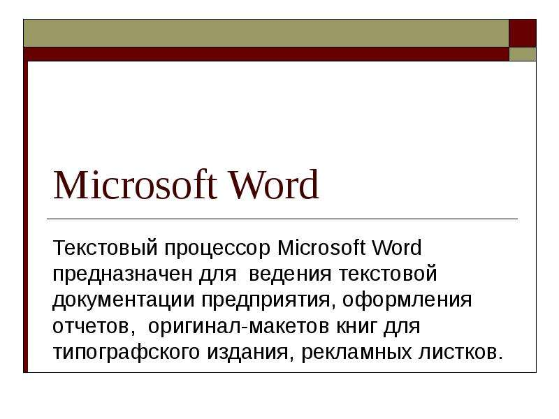 Microsoft Word Текстовый процессор Microsoft Word предназначен для ведения текстовой документации предприятия, оформления отчетов, ориги