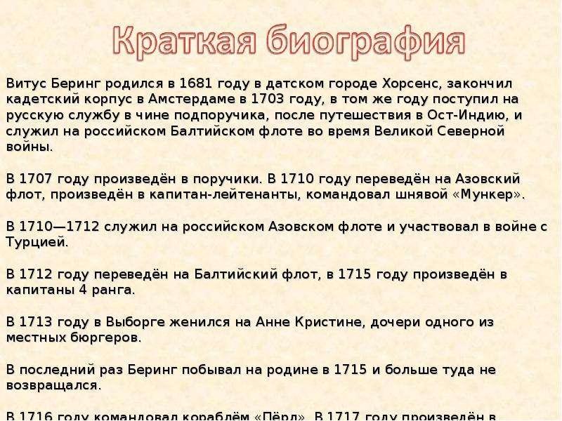 Василий Викторович витус беринг краткая биография как вот