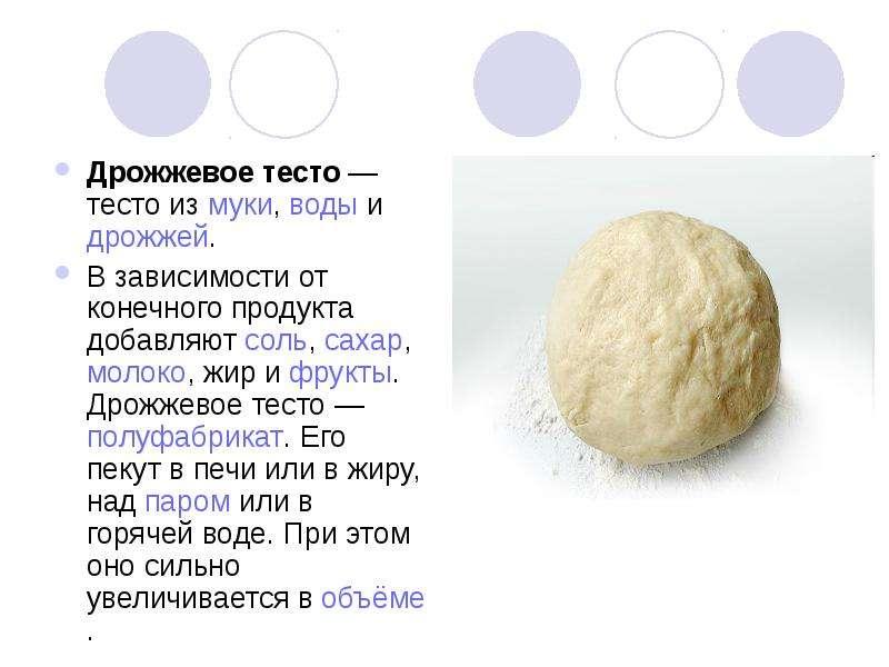 Дрожжевое тесто рецепты с фото на RussianFoodcom 366