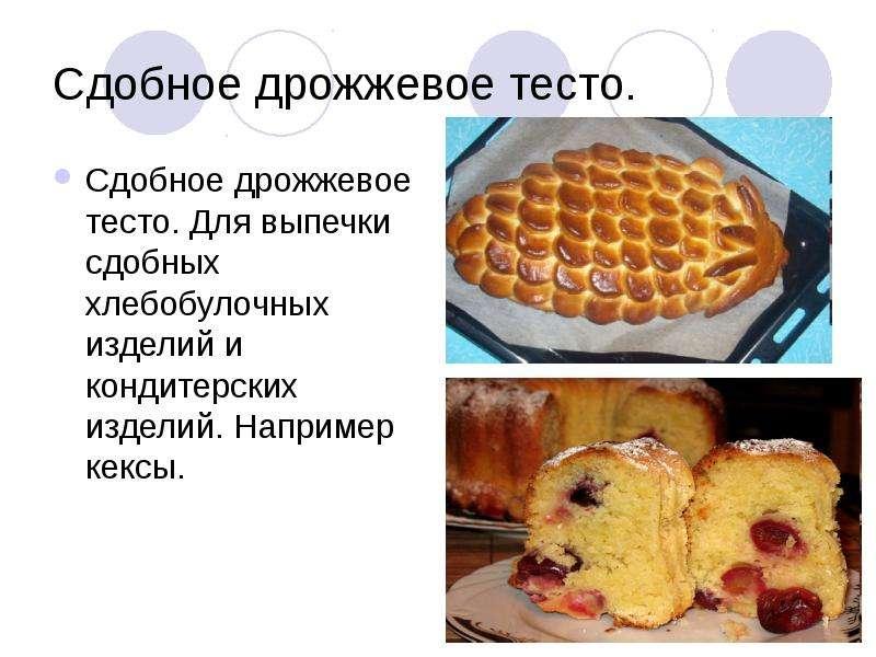 Рецепт сдобных пирогов из дрожжевого теста в духовке рецепт с