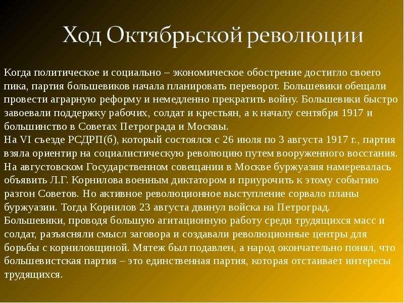 События октябрьской революции 1917 года таблица кратко