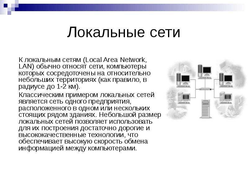 Ip-адрес имеет длину 4 байта и относится к сети класса с сколько бит в таком адресе отводится под номер сети и под