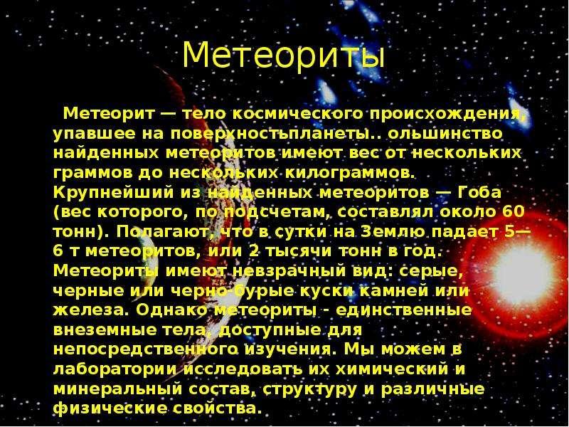 Метеориты Метеорит — тело космического происхождения, упавшее на поверхностьпланеты. . ольшинство на