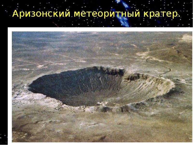 Аризонский метеоритный кратер.