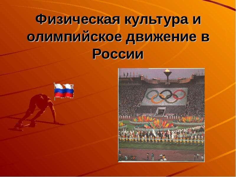 Презентация Физическая культура и олимпийское движение в России