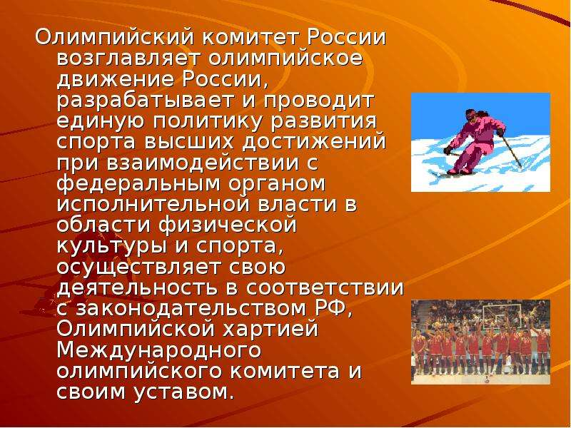 Олимпийский комитет России возглавляет олимпийское движение России, разрабатывает и проводит единую