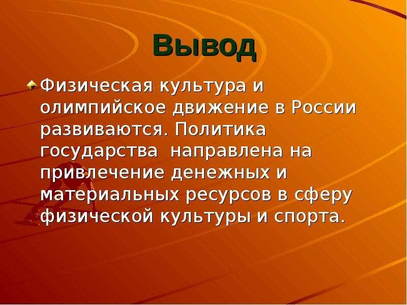 Вывод Физическая культура и олимпийское движение в России развиваются. Политика государства направле