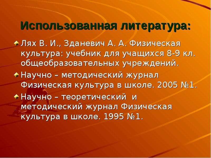 Использованная литература: Лях В. И. , Зданевич А. А. Физическая культура: учебник для учащихся 8-9