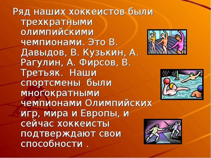 Ряд наших хоккеистов были трехкратными олимпийскими чемпионами. Это В. Давыдов, В. Кузькин, А. Рагул