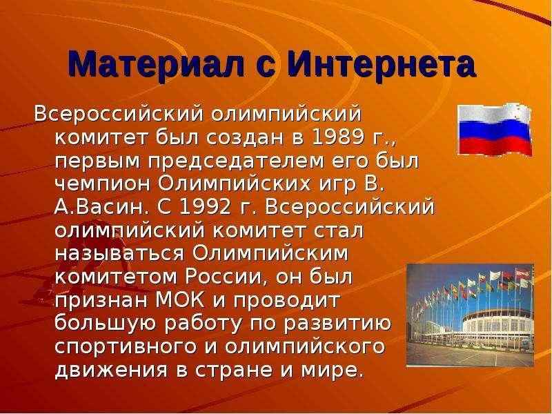 Материал с Интернета Всероссийский олимпийский комитет был создан в 1989 г. , первым председателем е