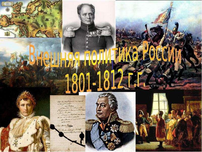 Внешняя политика России 1801-1812 г. г