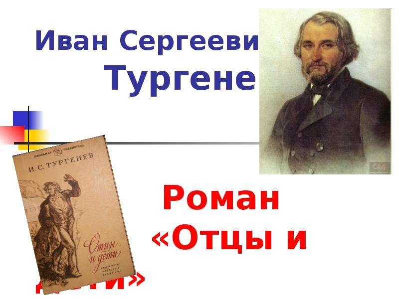 Презентация Иван Сергеевич Тургенев. Роман «Отцы и дети»