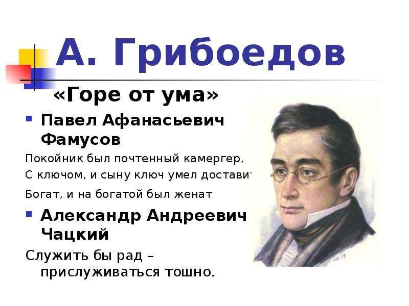 А. Грибоедов «Горе от ума» Павел Афанасьевич Фамусов Покойник был почтенный камергер, С ключом, и сы