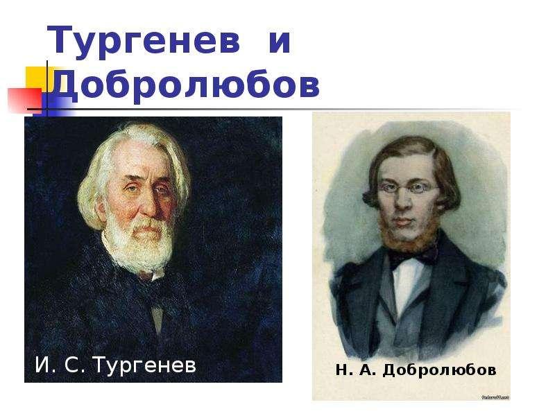 Тургенев и Добролюбов