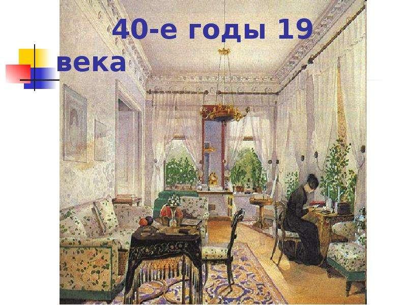 40-е годы 19 века