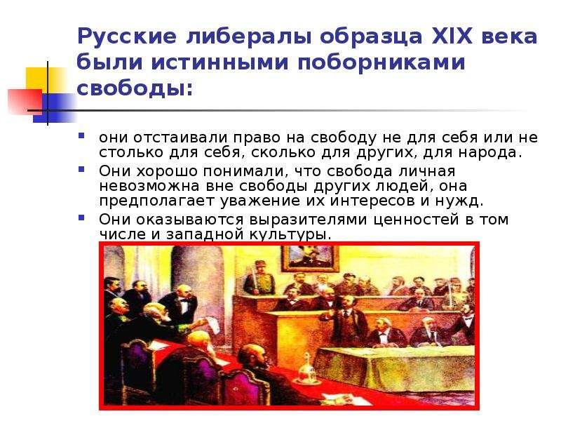 Русские либералы образца XIX века были истинными поборниками свободы: они отстаивали право на свобод
