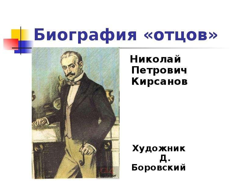 Биография «отцов» Николай Петрович Кирсанов Художник Д. Боровский