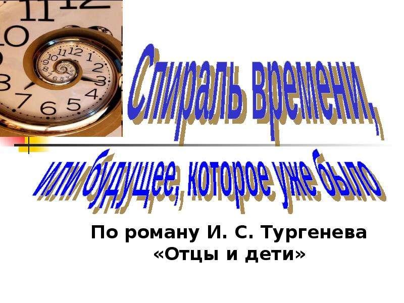 По роману И. С. Тургенева «Отцы и дети»