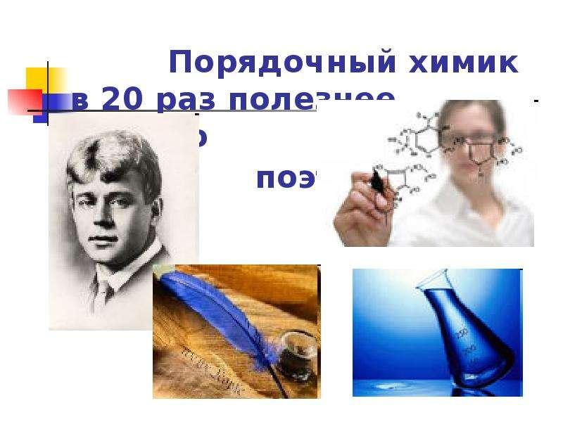 Порядочный химик в 20 раз полезнее всякого поэта.